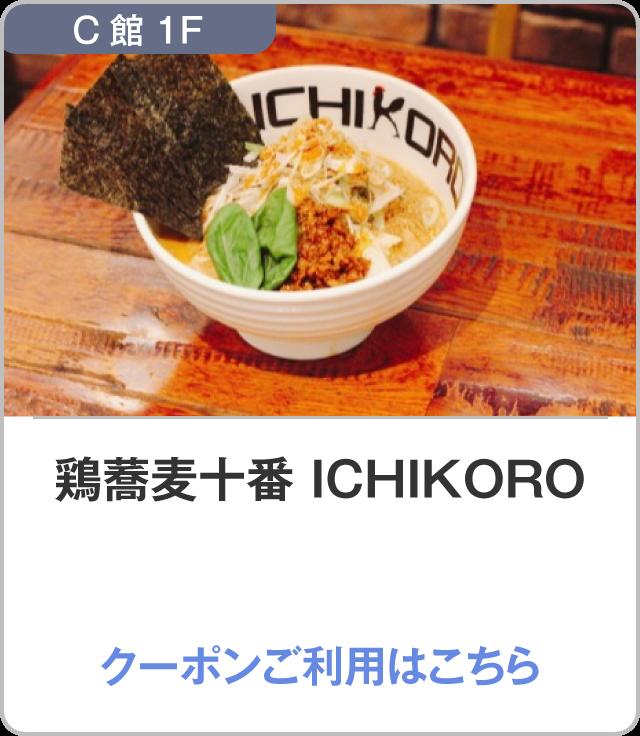 鶏蕎麦十番 ICHIKORO
